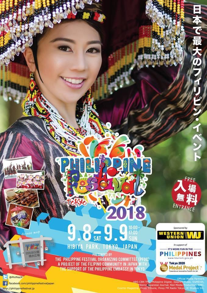 フィリピンフェスティバル 2018のバナー2