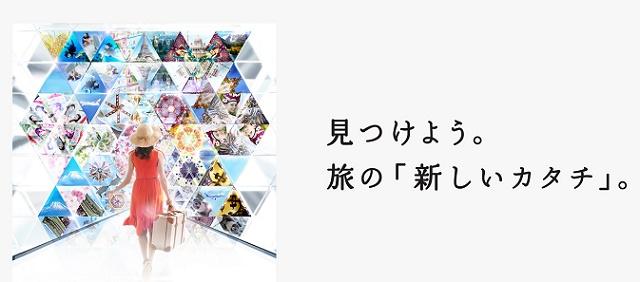 ツーリズムEXPOジャパン2018