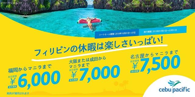 セブパシフィック航空のセール「フィリピンの休暇は楽しさいっぱい!」