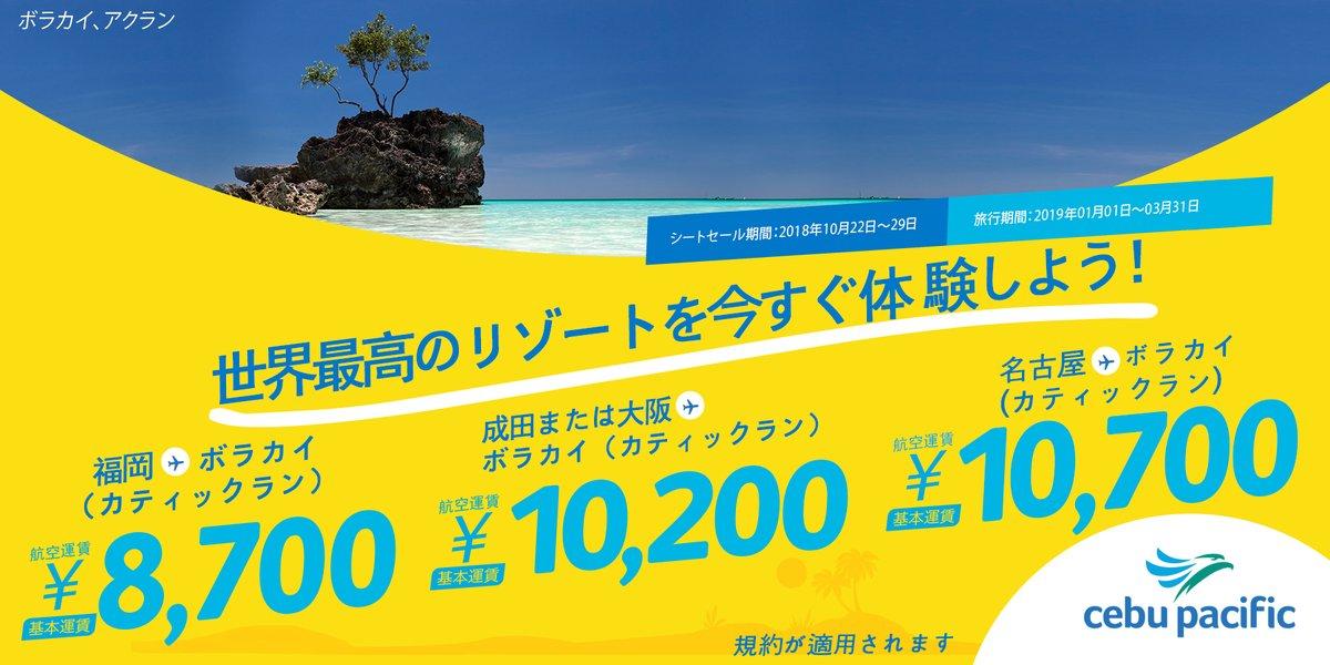セブパシフィック航空のマニラ/ボラカイ線セール「世界最高のリゾートを今すぐ体験しよう!」