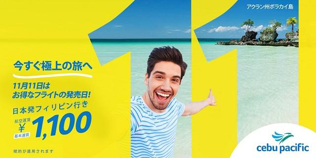 セブパシフィック航空「日本発フィリピン行き¥1,100」セール