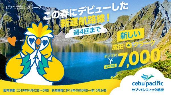 セブパシフィック航空「成田⇔フィリピン/クラーク線」就航記念セール