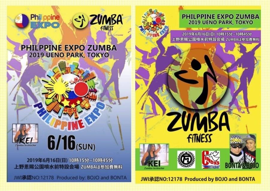 フィリピンエキスポ2019 ズンバ・フィットネスのフライヤー