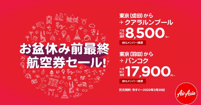 エアアジアの「お盆休み前最終セール!!」