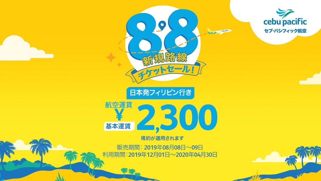 「成田⇔クラーク線就航記念」セール