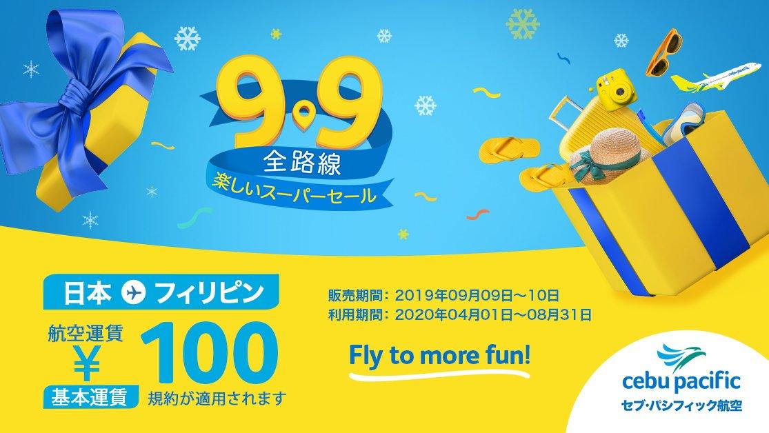 セブパシフィック航空 片道100円セール