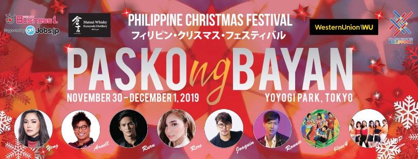 フィリピン・クリスマス・フェスティバルのバナー1
