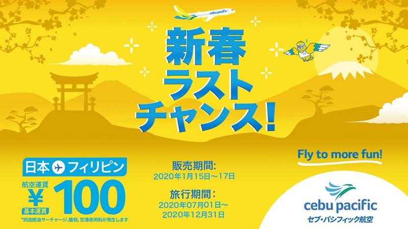 セブパシフィック航空「新春ラストチャンス!セール」のフライヤー