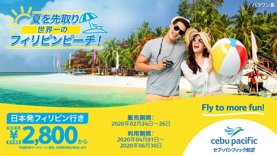 セブパシフィック航空「夏を先取り 世界一のフィリピンビーチ!」セールのフライヤー