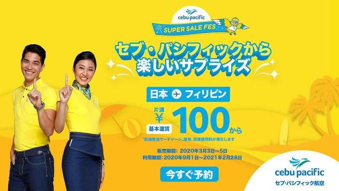 セブパシフィック航空「100円セール」のフライヤー