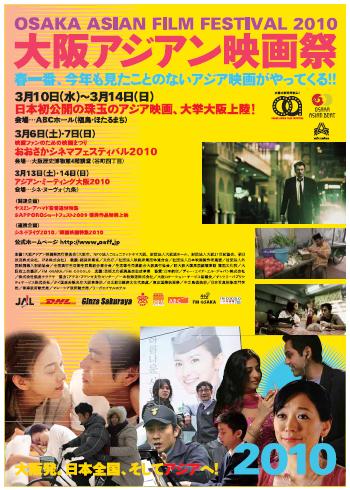 大阪アジアン映画祭2010ポスター